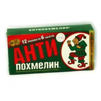 Антипохмелин 1х12