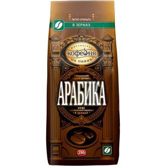 """Кофейня на паяхъ """"АРАБИКА"""" кофе 250г*6 ЗЕРНО"""