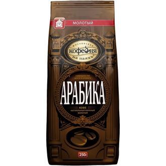 "Кофейня на паяхъ ""АРАБИКА"" кофе 250г*6 МОЛОТЫЙ"