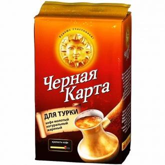 Черная карта кофе молотый для турки 250г...
