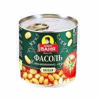 Фасоль белая в томатном соусе Дядя Ваня ж/б 400г*12 ключ