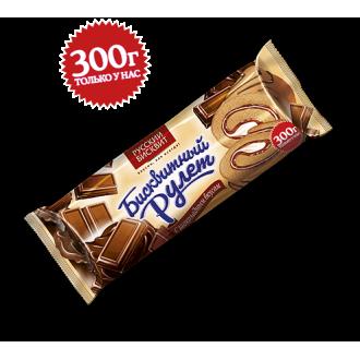 """Рулет""""Русский Бисквит""""300г*10 Шоколадный"""